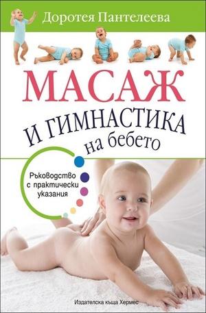 Книга - Масаж и гимнастика на бебето