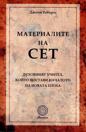Книга - Материалите на Сет