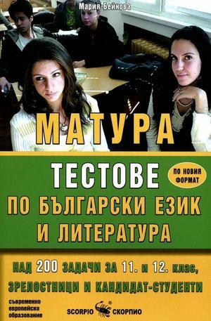 Книга - Матура - Тестове по български език и литература