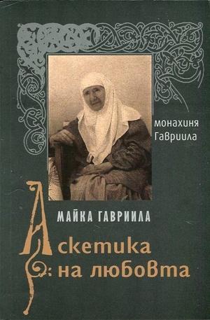 Книга - Майка Гавриила. Аскетика на любовта