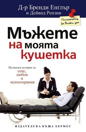 Книга - Мъжете на моята кушетка