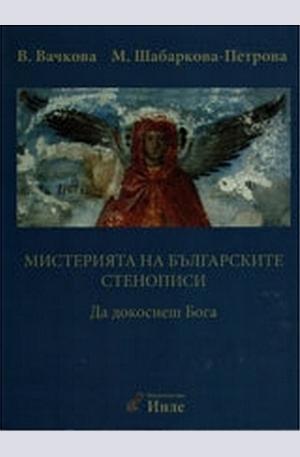 Книга - Мистерията на българските стенописи
