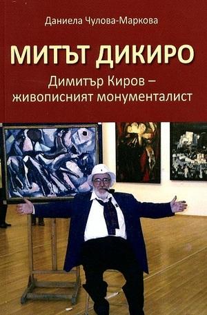 Книга - Митът Дикиро. Димитър Киров - живописният монументалист + CD