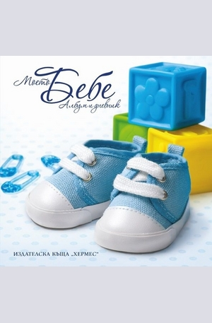 Книга - Моето бебе - албум и дневник (син)