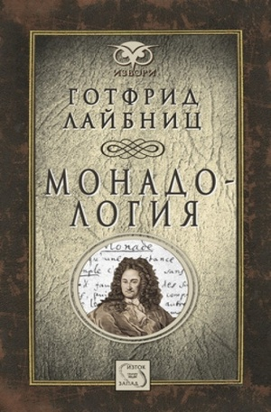 Книга - Монадология