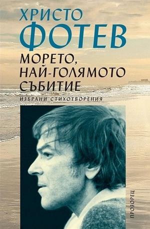 Книга - Морето, най-голямото събитие. Избрани стихотворения