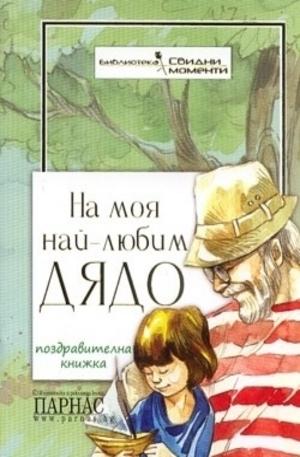 Книга - На моя най-любим дядо - поздравителна картичка