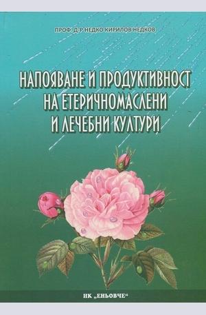 Книга - Напояване и продуктивност на етеричномаслени и лечебни култури