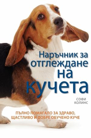 Книга - Наръчник за отглеждане на кучета