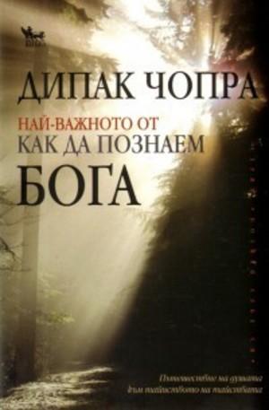 """Книга - Най-важното от """"Как да познаем Бога"""""""