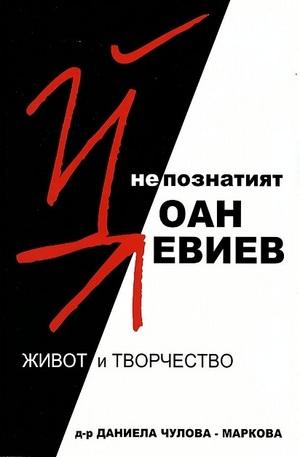 Книга - Непознатият Йоан Левиев. Живот и творчество + CD