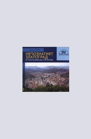 Книга - Непознатият Златоград: От Коста рика до Златоград
