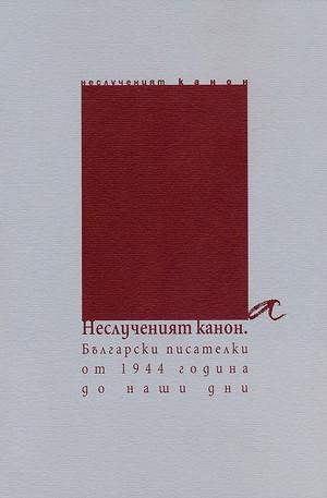Книга - Неслученият канон. Български писателки от 1944 година до наши дни
