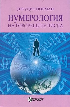Книга - Нумерология на говорещите числа