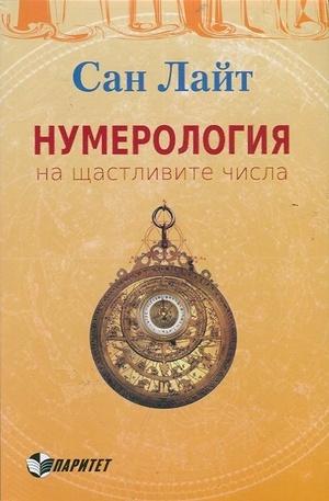 Книга - Нумерология на щастливите числа