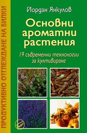 Книга - Основни ароматни растения
