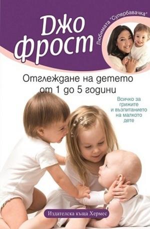 Книга - Отглеждане на детето от 1 до 5 години