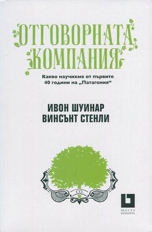 Книга - Отговорната компания