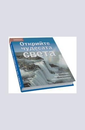 Книга - Открийте чудесата на света