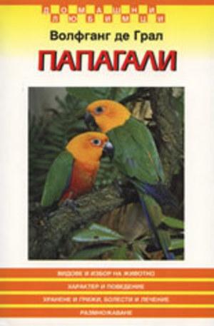 Книга - Папагали