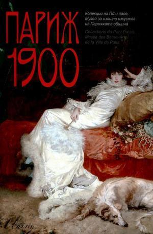 Книга - Париж 1900