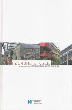 Книга - Пасивната къща