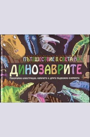 Книга - Пътешествие в света на динозаврите