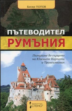 Книга - Пътеводител Румъния
