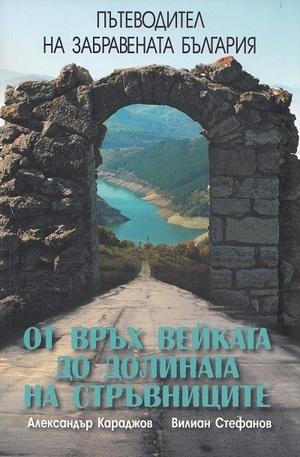 Книга - Пътеводител на Забравената България: От връх Вейката до Долината на стръвниците