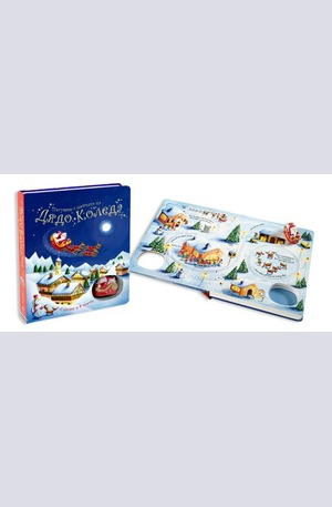 Книга - Пътуване с шейната на Дядо Коледа