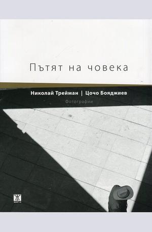 Книга - Пътят на човека. Фотографии