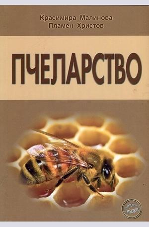 Книга - Пчеларство