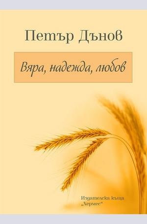 Книга - Петър Дънов: Вяра, надежда, любов