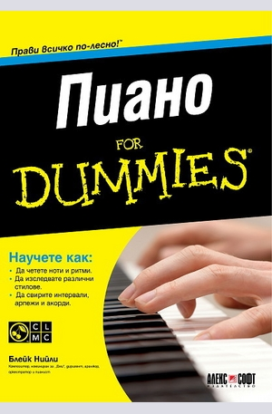 Книга - Пиано For Dummies + CD