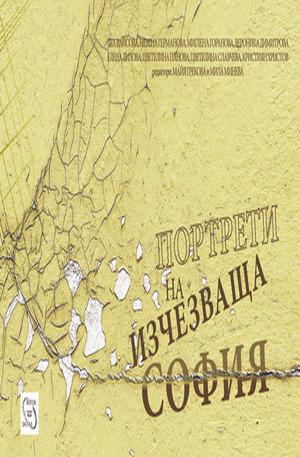 Книга - Портрети на изчезваща София