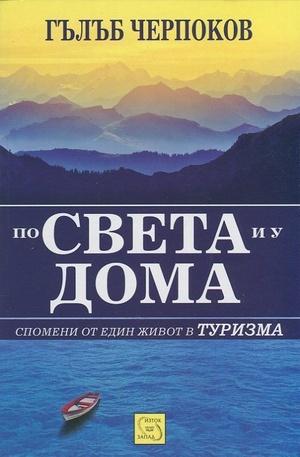 Книга - По света и у дома. Спомени от един живот в туризма