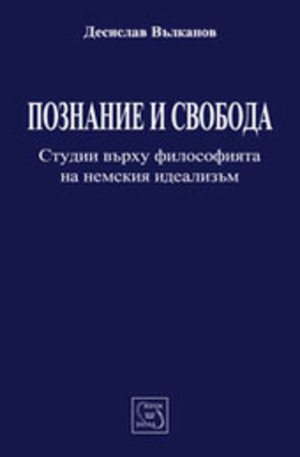 Книга - Познание и свобода