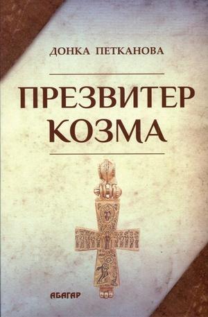 Книга - Презвитер Козма