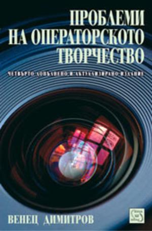 Книга - Проблеми на операторското творчество