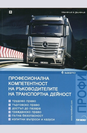 Книга - Професионална компетентност на ръководителите на транспортна дейност
