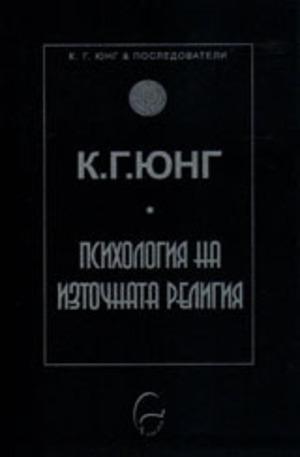 Книга - Психология на източната религия