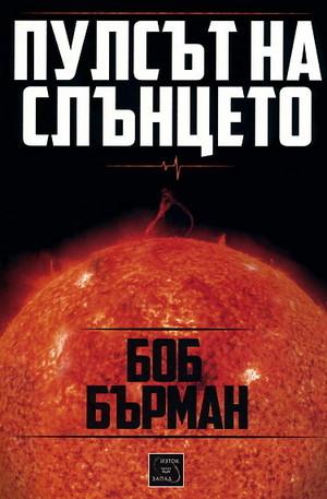 Книга - Пулсът на слънцето