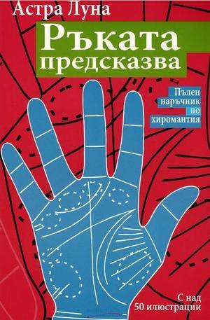 Книга - Ръката предсказва - пълен наръчник по хиромантия