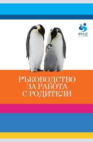 Книга - Ръководство за работа с родители