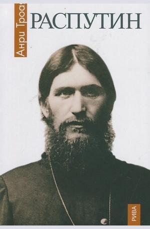 Книга - Распутин