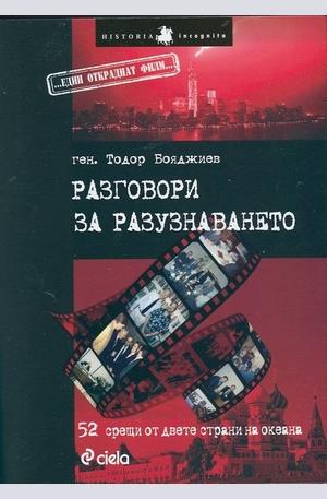 Книга - Разговори за разузнаването - 52 срещи от двете страни на океана