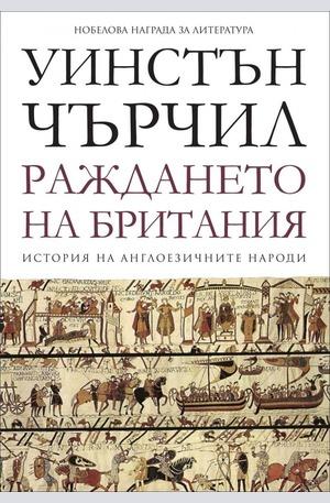 Книга - Раждането на Британия Том 1 от История на англоезичните народи