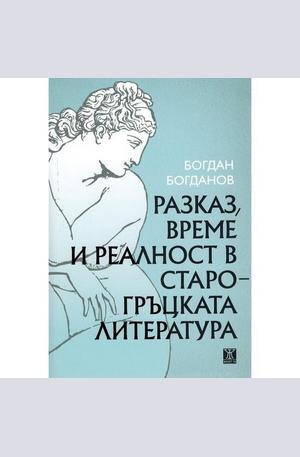 Книга - Разказ, време и реалност в старогръцката литература