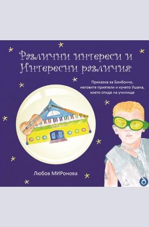 Книга - Различни интереси и Интересни различия