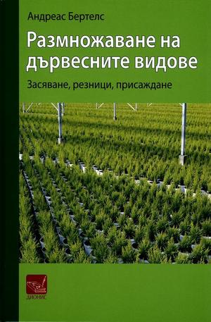Книга - Размножаване на дървесните видове: засяване, резници, присаждане